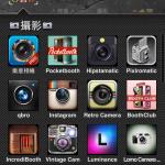 Iphone用家APP純分享~